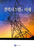 전력시스템의 이해
