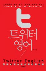 트위터 영어