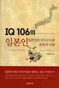 IQ 106의 일본인