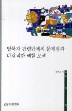 탈북자 관련단체의 문제점과 바람직한 역할 모색