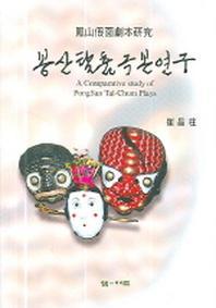 봉산탈춤극본연구