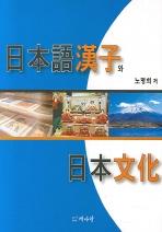 일본어 한자와 일본문화