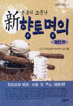 전국의 소문난 신 향토명의: 달인편