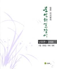 임천 이지향의 문인화길잡이: 난초편. 2: 실전응용