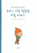 꼬마 파울 아저씨의 주머니 가득 행복한 겨울 이야기