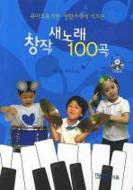 유아교육기관 생활주제에 기초한 창작 새노래 100곡