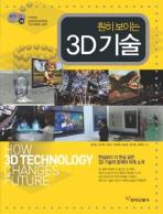 훤히 보이는 3D 기술