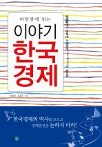 하룻밤에 읽는 이야기 한국경제