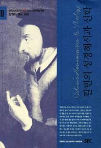 칼빈의 성경해석과 신학