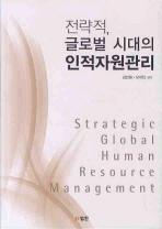 전략적 글로벌 시대의 인적자원관리
