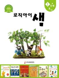 로직아이 샘 1단계(초록)