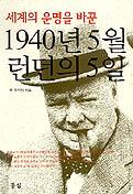 1940년 5월 런던의 5일(세계의 운명을 바꾼)