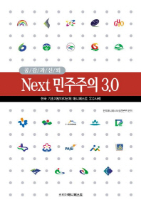 공감과 신뢰 Next 민주주의 3.0