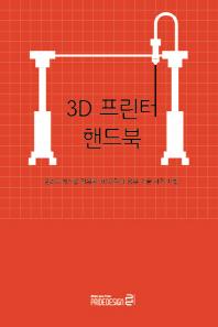 3D 프린터 핸드북