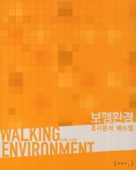 보행환경 조사분석 매뉴얼
