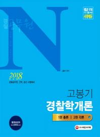 경찰공무원N 고봉기 경찰학개론(2018)