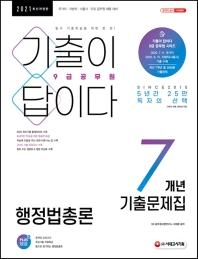행정법총론 7개년 기출문제집(9급 공무원)(2021)