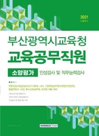 부산광역시교육청 교육공무직원 소양평가 인성검사 및 직무능력검사(2021)