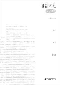 잠삼 시선(큰글씨책)