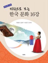 중국인을 위한 키워드로 보는 한국 문화 16강