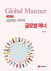 성공하는 리더의 글로벌 매너