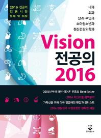 Vision 전공의(2016)