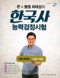 큰별쌤 최태성의 한국사능력검정시험 기출 문제집 고급(1급 2급)