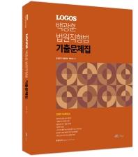 Logos 백광훈 법원직 형법 기출문제집(2021)