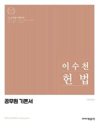 이수천 헌법 공무원 기본서