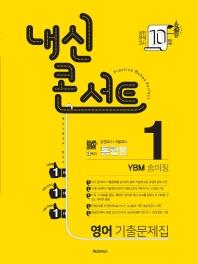 내신콘서트 중학 영어 중1-1 중간고사+기말고사 통합본 기출문제집(YBM 송미정)(2021)