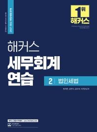 해커스 세무회계 연습. 2: 법인세법(2021)