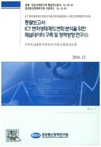 총괄보고서: ICT 벤처생태계의 변화 분석을 위한 패널데이터 구축 및 정책방향 연구. 1