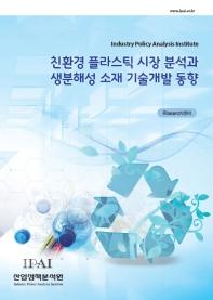 친환경 플라스틱 시장 분석과 생분해성 소재 기술개발 동향