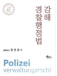 경찰행정법 강해