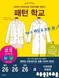 패턴 학교 Vol. 5: 재킷 & 코트 편