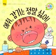에취, 감기는 정말 싫어!: 책임