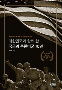 대한민국과 함께 한 국군과 주한미군 70년