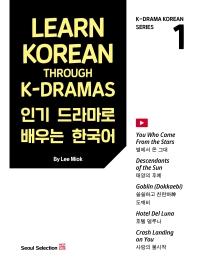 인기 드라마로 배우는 한국어(Learn Korean Through K-Dramas)