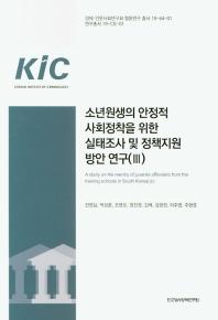 소년원생의 안정적 사회정착을 위한 실태조사 및 정책지원방안 연구. 3