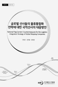 글로벌 선사들의 물류통합화 전략에 대한 국적선사의 대응방안