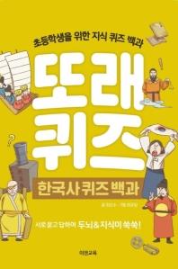 또래 퀴즈: 한국사 퀴즈 백과