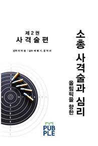 올림픽을 향한 소총사격술과 심리 제2권 사격술편 [양장]
