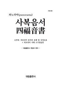 파노라마 사복음서(四福音書) 필사용(라이팅북)