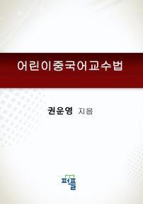 어린이중국어교수법 (증보판)