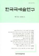 한국극예술연구 제21집