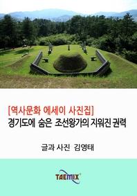 [역사문화 에세이 사진집] 경기도에 숨은 조선왕가의 지워진 권력