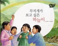 무지개가 보고 싶은 하늘이_풀잎 그림책 시리즈 33