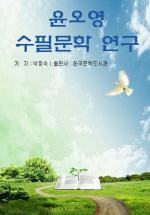 윤오영 수필문학 연구
