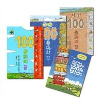 100층 짜리 집 3권 + 100층 버스 세트 (전4권)