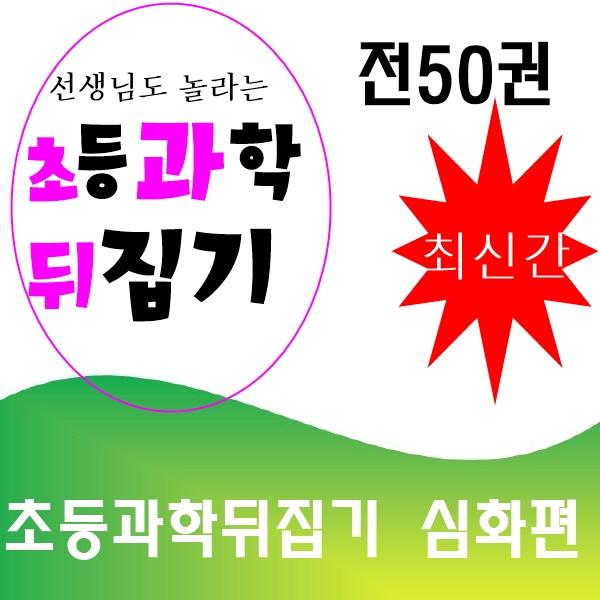 성우-초등과학뒤집기  전50권